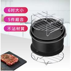 【乾馬電】 不鏽鋼頂級氣炸鍋必備配件神器6吋-全配五件套-黑色(比依、米姿、科帥適用)