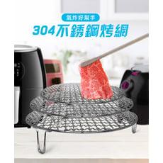 【乾馬電】 頂級氣炸鍋必備配件多功能 304 不鏽鋼網格圓烤網 直徑20cm
