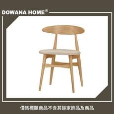 洛娜餐椅(皮)(實木) 20057527007