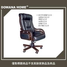 黃牛皮辦公椅(RH314) 20239913001
