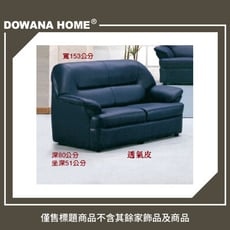 透氣皮雙人位沙發 20102282302
