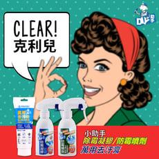 【DIY小助手】克利兒清潔特惠組(除霉凝膠X1+防霉噴劑X1+萬用去污膏X1)