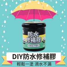 【DIY小助手】居家修補防水膠750ml