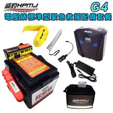 【HPMJ 威豹電池】G4電壓表標準型 LED燈 打氣機 拖車繩 防塵袋 套餐組(兩顆高亮度LED燈