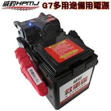 【台灣威豹電池】G7救援電池20AH 智慧型電壓錶(台灣製造)