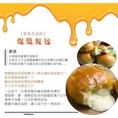 美食村日式爆漿餐包(50入)