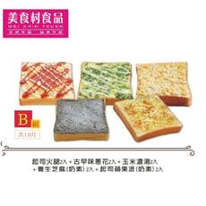 美食村O-Hi-Yo元氣吐司超值B組(10入)