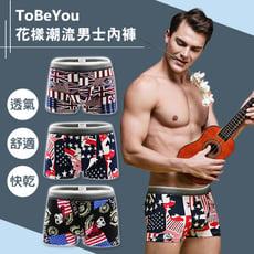 【ToBeYou】花樣潮流透氣舒適快乾男士內褲