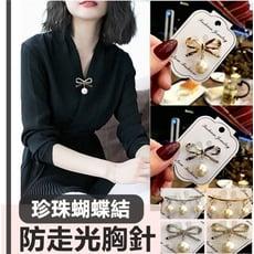 新款優質珍珠防走光胸針 氣質百搭創意胸花別針(超美6款任選)