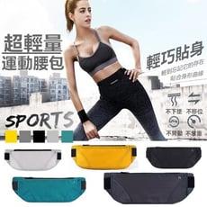 超輕貼身防水隱形運動腰包 雙層收納 手機包 零錢包 健身/慢跑/輕便出門 貼身隱形腰包
