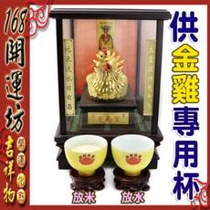 【168開運坊】供奉紫南宮金雞~必備專用供杯*2+實木底座*2