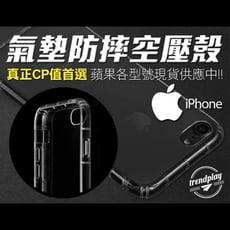 【Apple】頂級氣墊防摔空壓殼 iPhone 12 11 Pro Xs XR i8 i7 SE
