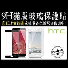 【HTC】滿版9H鋼化玻璃保護貼 全膠玻璃膜 U19e U12+ U11+ U11 M10 D12