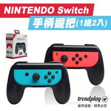 NINTENDO Switch 左右手柄握把 搖桿控制器手把 握把套 任天堂 動物森友會 NS