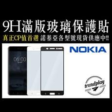 【Nokia】滿版9H鋼化玻璃保護貼 玻璃貼 玻璃膜 NOKIA 7.2 6.1 6 5.3