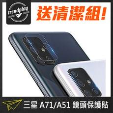 【Samsung】A71 / A51 5G 三星 鋼化玻璃鏡頭保護貼 後鏡頭玻璃膜 鏡頭貼