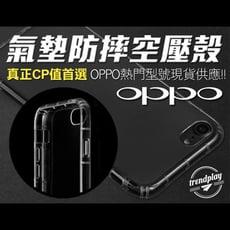【OPPO】氣墊防摔空壓手機保護殼 Reno2 Z R17 R15 R11s AX5 A9 A5