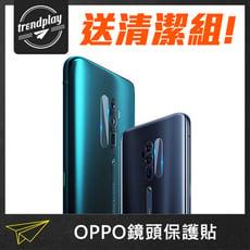 【OPPO】Reno 鋼化玻璃鏡頭保護貼 後鏡頭玻璃膜 鏡頭貼 鏡頭膜