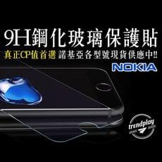 【Nokia】9H鋼化玻璃保護貼 非滿版玻璃貼 玻璃膜 NOKIA 7.2 6.1 6 5.3