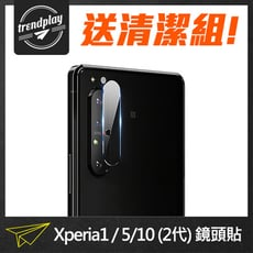 【Sony】Xperia 1 / 5 / 10 II (2代) 鋼化玻璃鏡頭保護貼 鏡頭膜 鏡頭貼