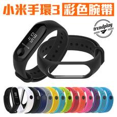 松果最便宜!小米手環3 矽膠彩色替換式腕帶+曲面螢幕保護貼組