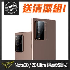 【Samsung】Note20 / Note20 Ultra 玻璃鏡頭保護貼 後鏡頭玻璃膜 鏡頭貼