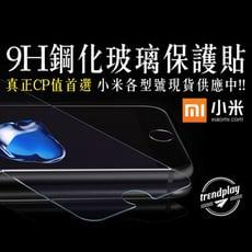【小米】9H鋼化玻璃保護貼 非滿版玻璃貼 玻璃膜 保護膜 9T 紅米 Note8 Pro Note7