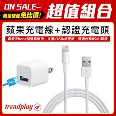 【超值福袋】蘋果充電線+認證充電頭 Apple iPhone 12 11 Xs SE i8 i7