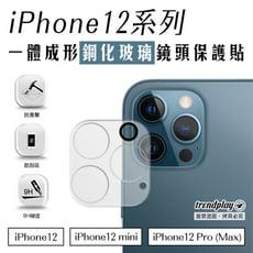 【Apple】iPhone 12 11 Pro Max mini 一體成形3D鋼化玻璃鏡頭保護貼