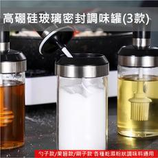 【定緰好物生活館】高硼硅玻璃密封調味罐(3款)