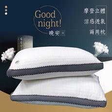 【Indian】摩登立體涼感透氣兩用枕