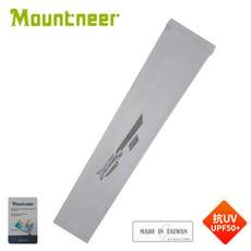 Mountneer 山林 中性 抗UV反光袖套《淺灰》11K93/防曬袖套/單車袖套/登山/騎車/園