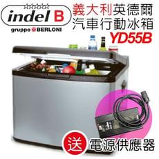 福利品 冰箱Indel B 義大利 汽車行動冰箱 55LYD55B/省電環保/快速製冷《限量贈轉換器