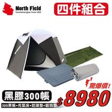 組合優惠 North Field 黑金剛  黑膠6-8人300帳篷(300x300cm)帳篷+床+2