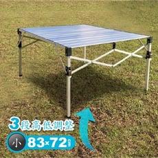 台灣製 鋁合金輕巧桌(小) 83*72cm台灣製鋁捲桌/蛋捲桌/戶外桌/露營桌/830H