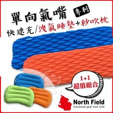 美國 North Field 專利 V2 超輕加大款快速充氣睡墊+充氣枕登山/露營/旅行/輕量/超值