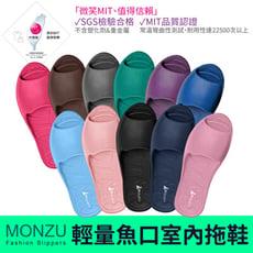 【台灣製MONZU 】立體止滑一體成型輕量魚口室內拖鞋(親子款)