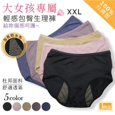 大尺碼 台灣製造 生理褲 竹炭防水 透氣 舒適 暖宮 XXL 抗菌 高腰 五色 女 內褲 【J良品】