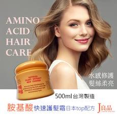 免運費 胺基酸 護髮 500ML 台灣製 沙龍髮廊專用 日本配方 再爛的頭髮都有救 沖洗型【J良品】