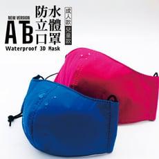 ATB 防水三層立體口罩  台灣製造  隔絕飛沫
