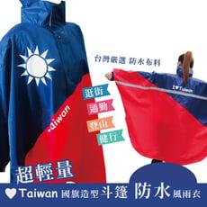 愛台灣 國旗造型半開防水斗篷風雨衣 超輕量 登山健行 通勤 台灣嚴選防水布料 紀念品