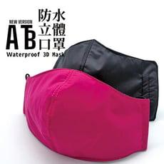 ATB防水立體口罩 台灣製造 成人款/兒童款