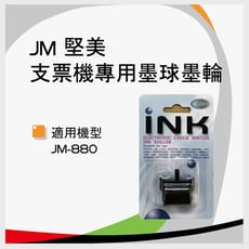 【原廠】JM 堅美 支票機墨輪 JM-880 專用墨球