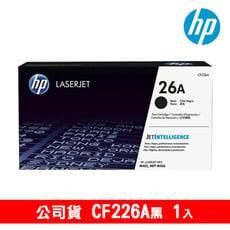 HP 26A LaserJet 黑色原廠碳粉匣(CF226A)
