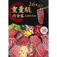 澄暘肉品|(免運)2.6KG重量級肉食客火鍋組