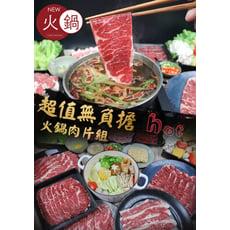 澄暘肉品|(免運)1.4Kg超值無負擔火鍋肉片組