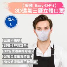【美國 Easy-O-Fit 】3D透氣三層立體口罩-成人L◆每片