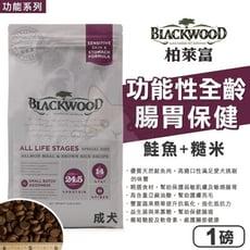 *~毛寶夢幻城~*【BLACKWOOD 柏萊富】1磅/450G 功能性全齡 腸胃保健 鮭魚+糙米