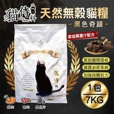 *~毛寶夢幻城~* 【貓侍 CatPool 天然無穀貓糧】7KG 雞肉+鴨肉+靈芝+墨魚汁+離胺酸