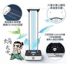 蟎武士 紫外線環保消毒殺菌燈